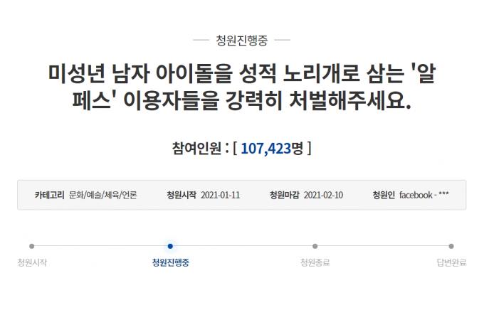 지난 11일 국민청원 게시판에 올라온 '미성년 남자 아이돌을 성적 노리개로 삼는 알페스 이용자들을 강력히 처벌하라'는 국민청원에 10만명 이상이 동의했다. /사진=청와대 국민청원 캡처