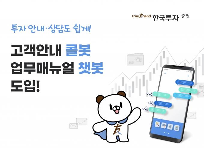 한국투자증권은 인공지능(AI) 기술을 기반으로 한 고객안내 콜봇과 직원용 업무매뉴얼 챗봇을 도입했다./사진=한국투자증권