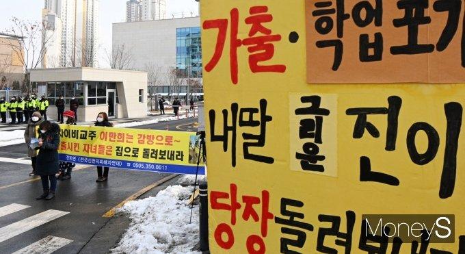 [머니S포토] 신천지 이만희 1심 선고 '일부 유죄'…피해자연대 기자회견