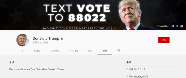 도널드 트럼프 미국 대통령의 유튜브 채널이 일주일 동안 차단된다. /사진=트럼프 미국 대통령 유튜브 캡처