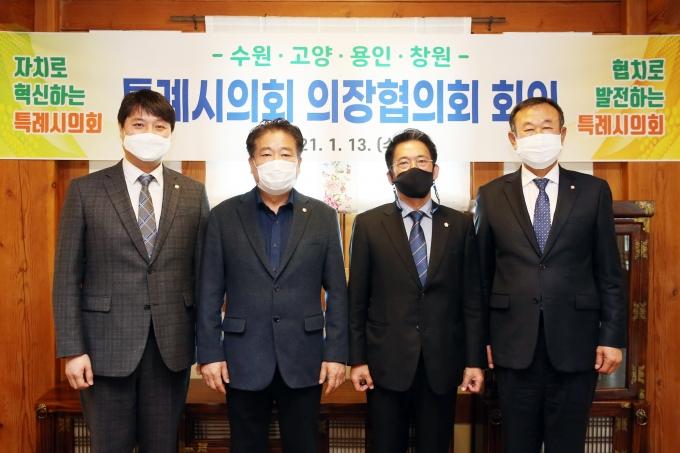 의장협의회 개최. / 사진제공=수원시의회
