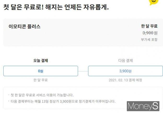 카카오가 지난 13일 월정액을 내면 이모티콘을 무제한 이용 가능한 구독 서비스 '이모티콘 플러스'를 선보였다. /사진=강소현 기자