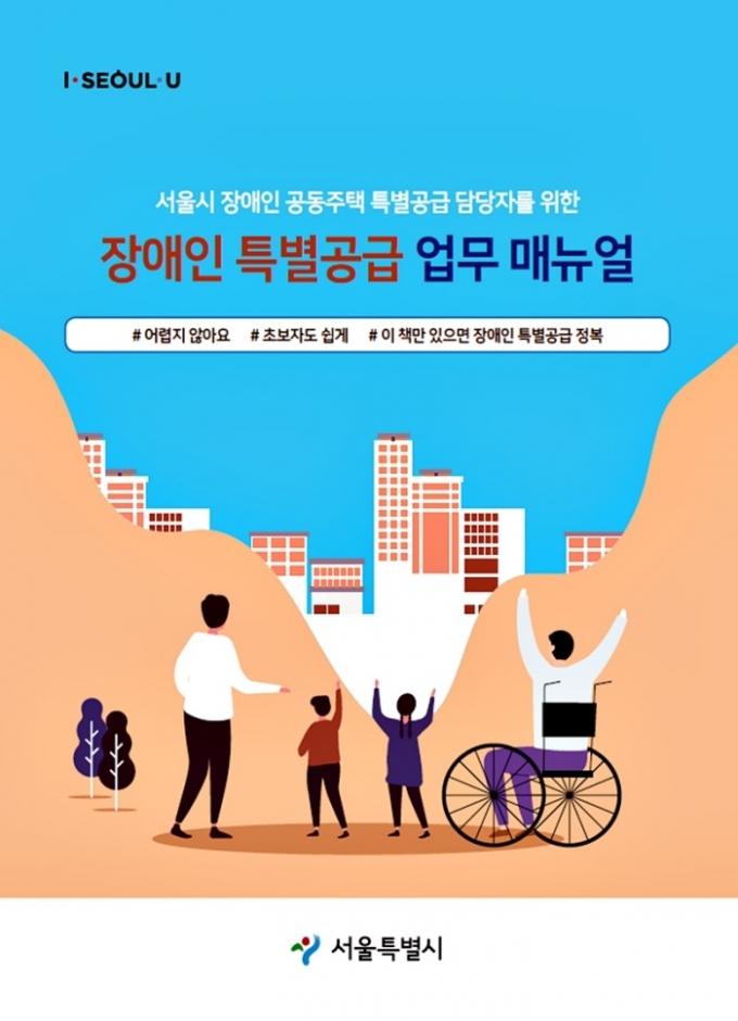 장애인 특별공급 업무매뉴얼 표지. / 자료제공=서울시