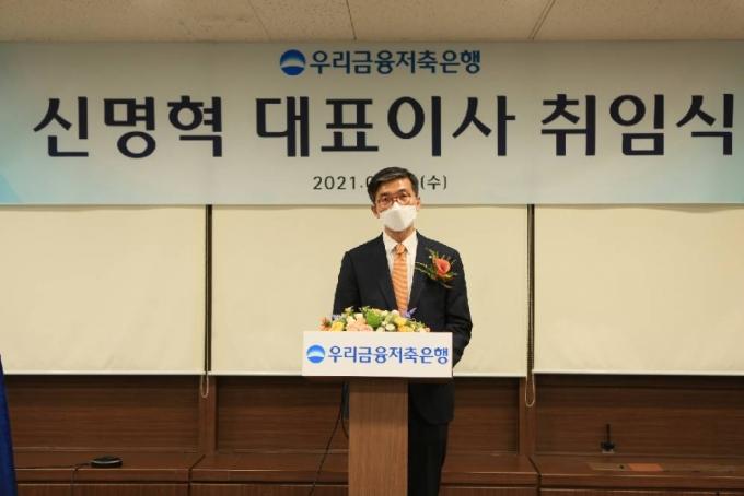 신명혁 우리금융저축은행 대표이사가 지난 13일 서울 서초 본사에서 비대면으로 취임사를 발표하고 있다./사진=우리금융저축은행