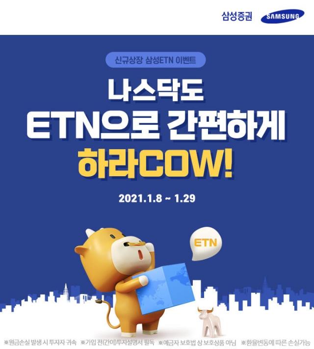 삼성증권, '나스닥 100 상장지수증권' 신규 상장 이벤트 진행