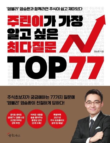 주식 참고서 '주린이가 가장 알고 싶은 최다질문 TOP 77' 예약 판매와 함께 1위 올라