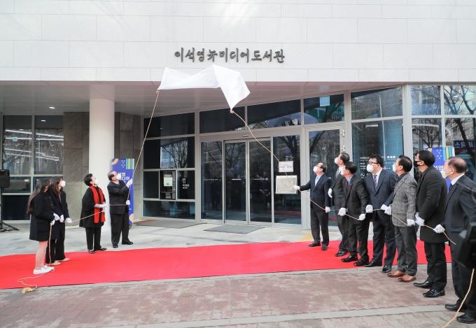 남양주시(시장 조광한)의 새로운 청소년 랜드마크 '이석영뉴미디어도서관'이 14일 온-오프라인 개관식을 개최하고 본격적인 운영을 알렸다. 사진은 현판제막식. / 사진제공=남양주시