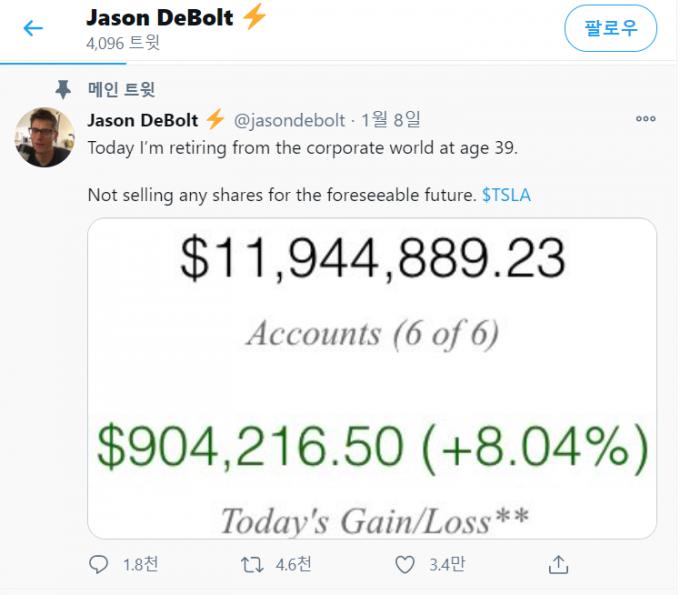 2013년 테슬라 주식에 투자해 131억을 번 남성이 퇴사한다는 글을 트위터에 올려 화제가 되고 있다. 사진은 제이슨 드볼트가 트위터에 올린 퇴사글과 본인의 테슬라 주식 사진의 모습. /사진=제이슨 드볼트 트위터 계정 캡처