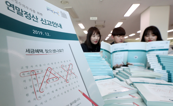 15일 오전 서울 종로구 국세청 종로세무서 직원들이 연말정산 관련 안내책자를 살펴보고 있다. /사진=뉴스1