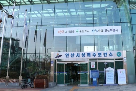 경기도 안산시 상록수 보건소. / 사진제공=안산시