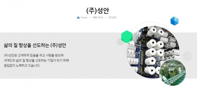 [특징주] '이재명 관련주' 성안, 2거래일 연속 '급등'