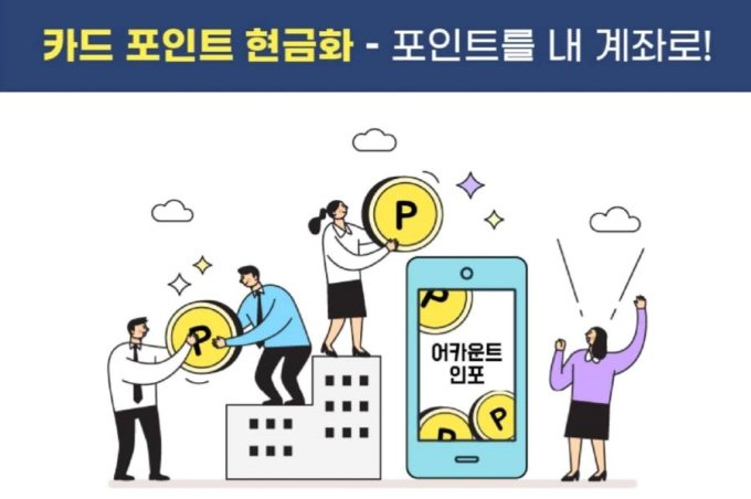 """""""나만 안 찾았나""""… 카드포인트 하루에 100억원 현금화"""