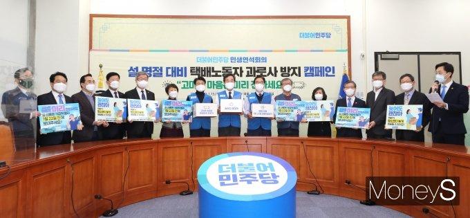 [머니S포토] 설 명절 대비 택배노동자 과로사 방지 캠페인하는 민주당