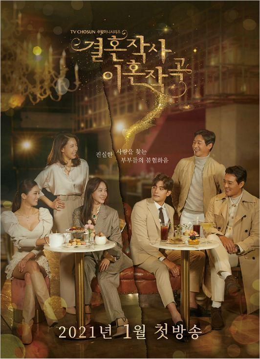 TV CHOSUN 새 주말미니시리즈 '결혼작사 이혼작곡' 포스터가 공개됐다. /사진=TV조선 제공