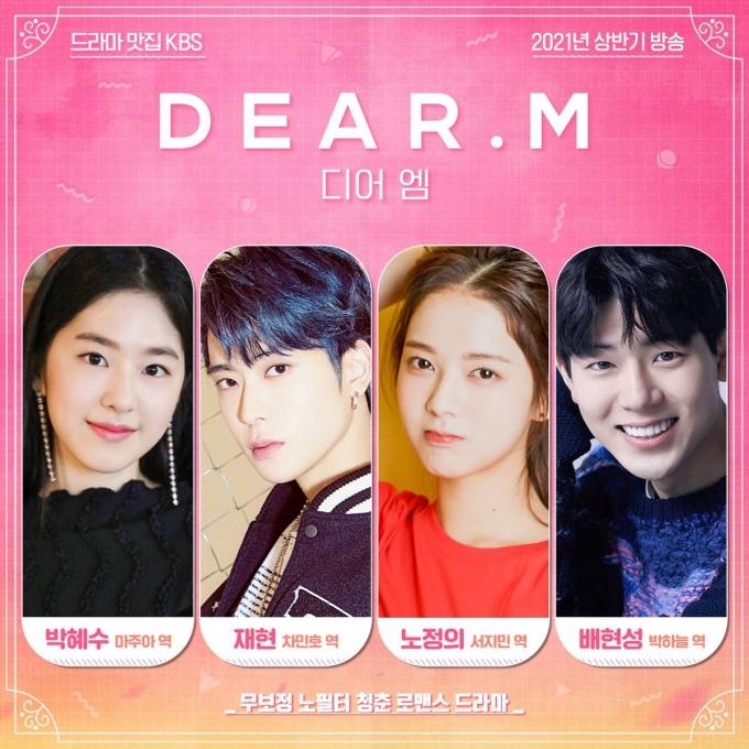 싱그러운 청춘들의 캠퍼스 낭만을 가감 없이 그려낼 KBS 2TV 특별기획 금요드라마 '디어엠(Dear. M)'(이하 '디어엠')도 2월26일 시청자들을 찾아간다. /사진=디어엠 공식 트위터