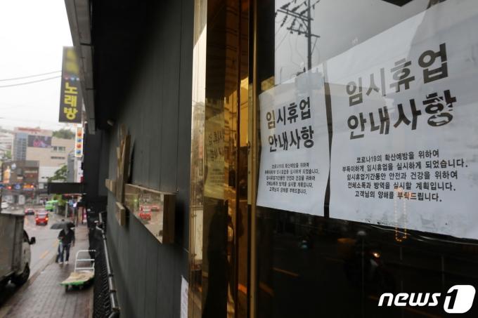 신종코로나 바이러스 감염증(코로나19) 확진자가 다녀가면서 폐쇄된 서울 용산구 우사단로의 한 클럽 입구에 임시휴업 안내문이 붙어있다.2020.5.9/뉴스1