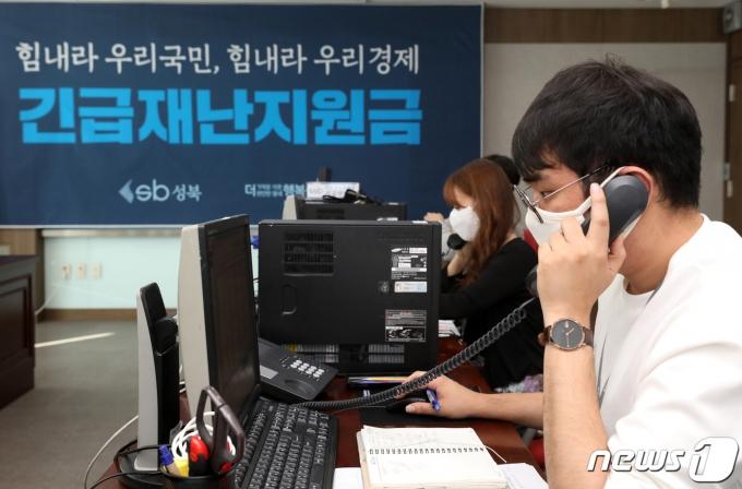 서울 성북구청 긴급재난지원금 추진단에서 직원들이 업무를 하고 있다.2020.5.4/뉴스1 © News1 이승배 기자