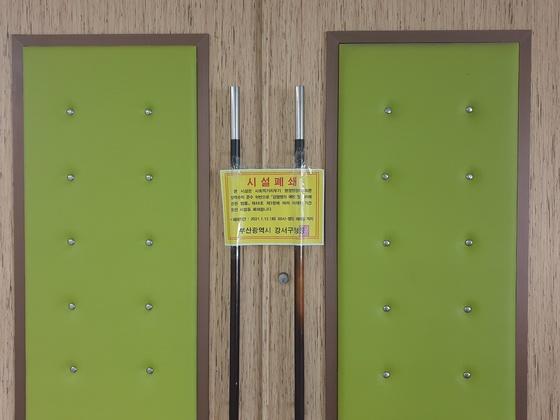 부산 강서구 소재 세계로교회 예배당 문 앞에 시설 폐쇄를 알리는 안내문이 붙어있다. /사진=뉴스1