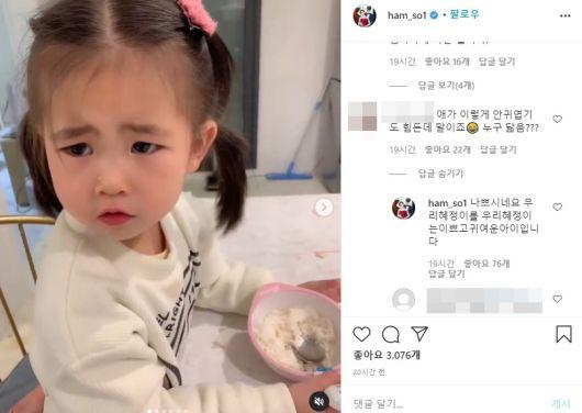 배우 함소원이 딸 혜정이를 향한 악플에 직접 댓글을 남겨 눈길을 끌었다. /사진=함소원 인스타그램