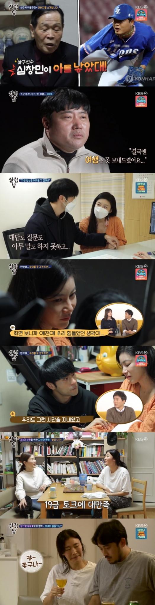 KBS 2TV '살림하는 남자들 시즌2' 방송 화면 캡처 © 뉴스1