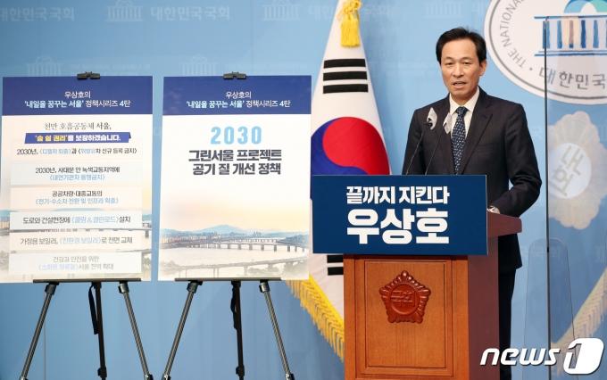 4·7 서울시장 보궐선거에 출마한 우상호 더불어민주당 의원이 17일 오전 서울 여의도 국회 소통관에서 2030 그린서울 프로젝트 공기 질 개선 정책을 발표하고 있다. 우 의원은