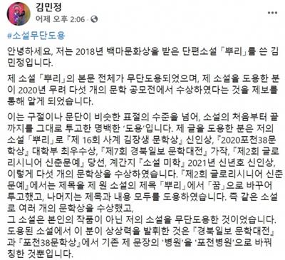 소설가 김민정씨가 표절 의혹을 제기한 글. /사진=김민정 작가 페이스북 캡처