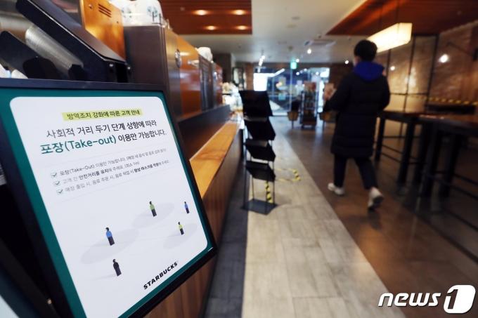 오는 18일부터 카페 매장 내 취식이 가능해진다. 정부는 지난 16일 발표한 신종 코로나바이러스 감염증(코로나19) '사회적 거리두기' 조정안을 통해 전국 카페에서 오후 9시까지 매장 내 취식이 가능하다고 밝혔다. 17일 서울의 한 커피 전문점에 포장 주문만 가능하다는 안내판이 설치돼 있다. 2021.1.17/뉴스1 © News1 민경석 기자
