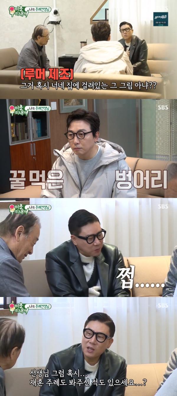 SBS '미운 우리 새끼' 방송 화면 캡처 © 뉴스1