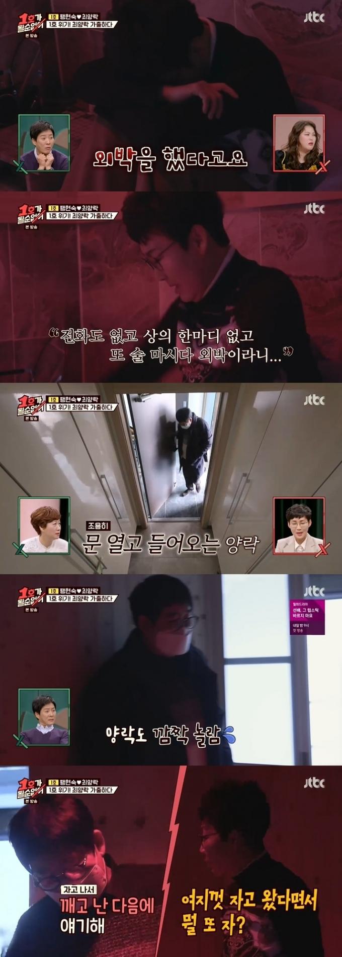 JTBC 방송 화면 갈무리 © 뉴스1