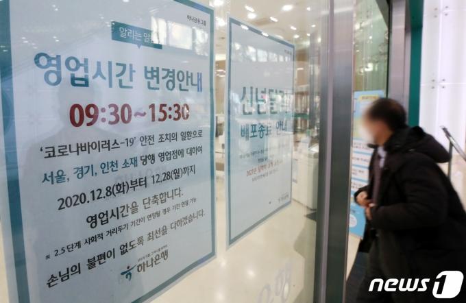 지난 8일 서울 중구 하나은행에 단축영업을 알리는 안내문이 붙어 있는 모습./사진=뉴스1