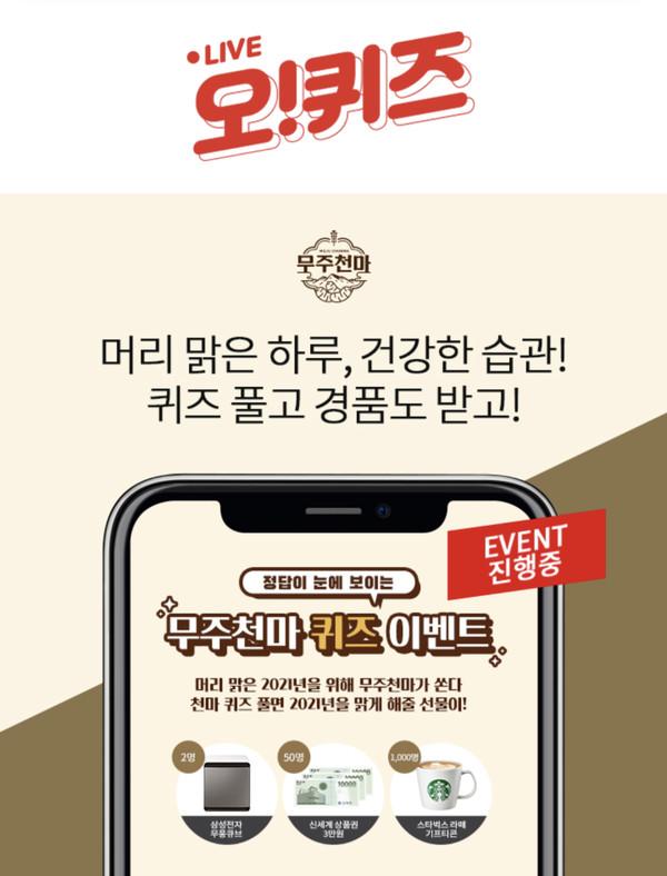 '무주천마' 관련 오퀴즈 10시 정답에 관심이 모아진다. /사진=오퀴즈 앱 캡처