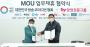 성공창업파트너 'SY창업전문그룹', 대한민국 방송 코미디언협회와 MOU체결