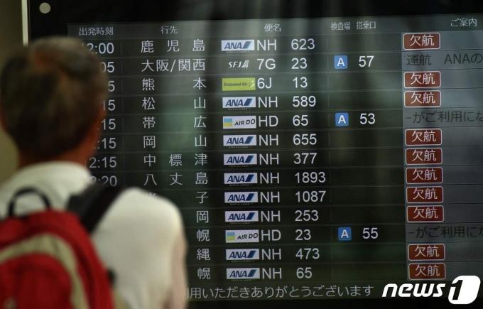 일본 하네다공항. © AFP=뉴스1