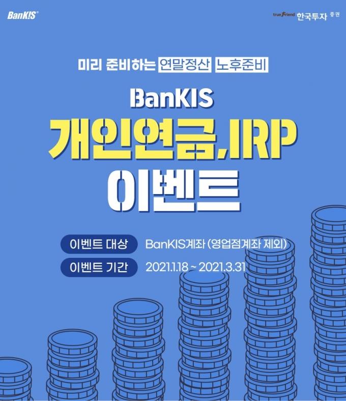 한국투자증권은 오는 3월 31일까지 뱅키스(BanKIS) 고객을 대상으로 'BanKIS 개인연금∙IRP 이벤트'를 실시한다고 19일 밝혔다./사진=한국투자증권