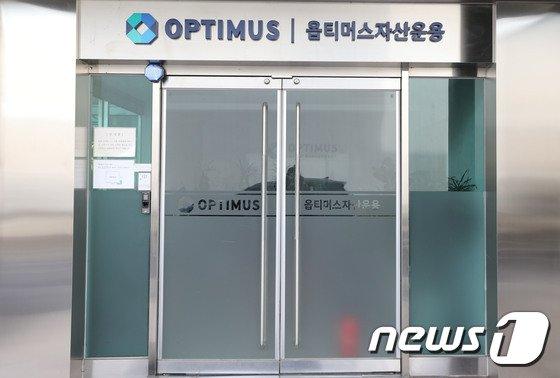 김재현 옵티머스 대표 4번째 기소… 800억 횡령 추가