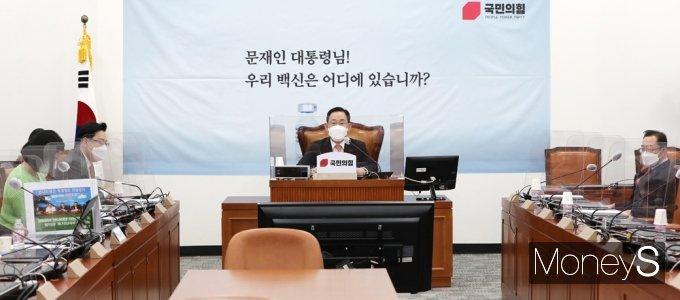 [머니S포토] 주호영 주재 국민의힘 제4차 온택트 정책워크숍