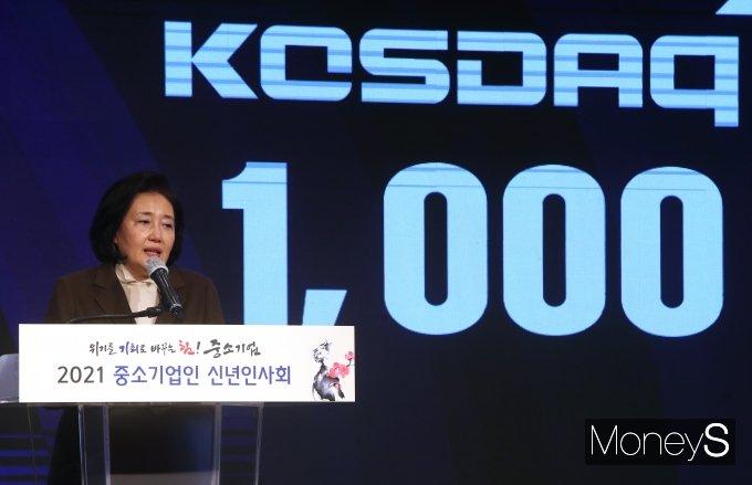 [머니S포토] 인사말 하는 박영선 중소벤처부장관
