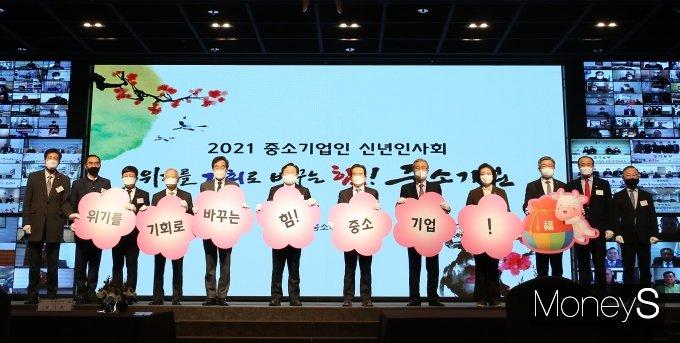 [머니S포토] 2021 중소기업인 신년인사회