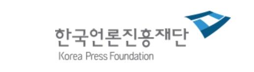 한국언론진흥재단이 19일 언론계 위기 극복 위해 올해 언론지원 사업비 예산을 총 745억원으로 책정했다. /사진= 한국언론진흥재단