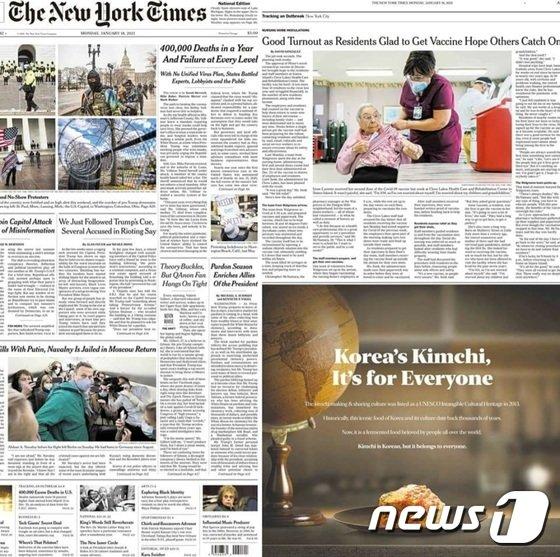 중국의 김치공정이 지속되는 가운데 서경덕 성신여대 교수가 뉴욕타임스(NYT)에 김치광고를 게재했다. 사진은 NYT에 실린 서 교수의 김치 광고. /사진=뉴스1(서경덕 교수 페이스북 캡처)