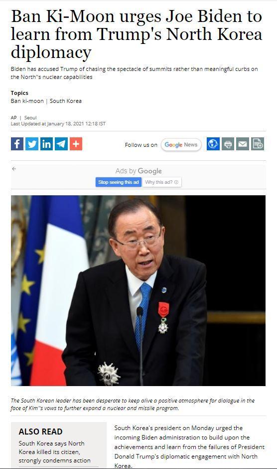 인도 영문 일간지 비즈니스 스탠다드(BS)가 문재인 대통령을 반기문 전 유엔 사무총장으로 잘못 표기해 보도했다. /사진=뉴스1(BS 홈페이지 캡처)