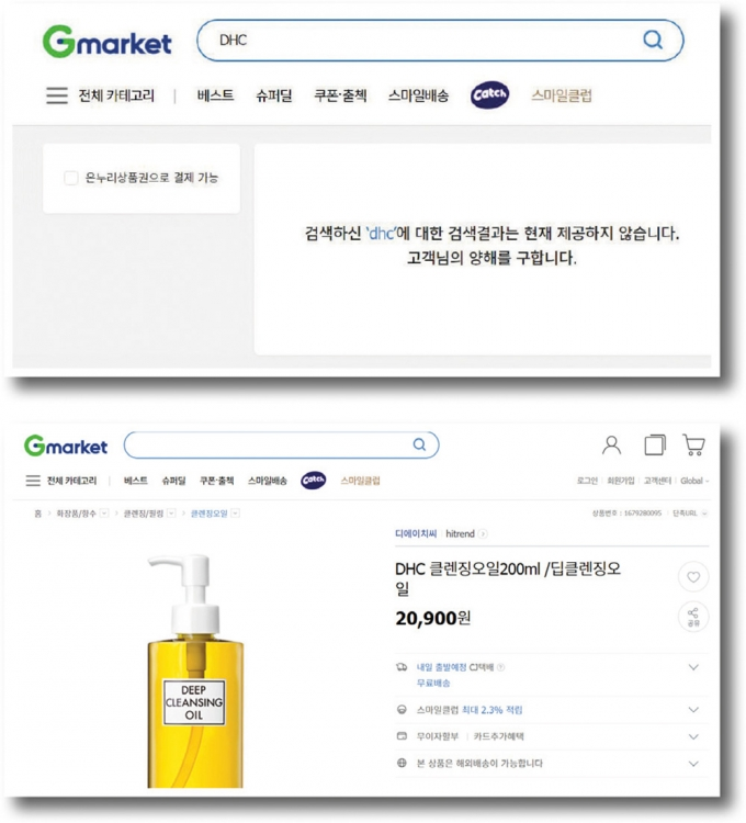 G마켓에서 DHC를 검색하면 결과가 노출되지 않는다.(위 사진) 하지만 네이버쇼핑을 통하면 G마켓 상품 구매가 가능하다. (아래 사진). /사진=G마켓 캡처