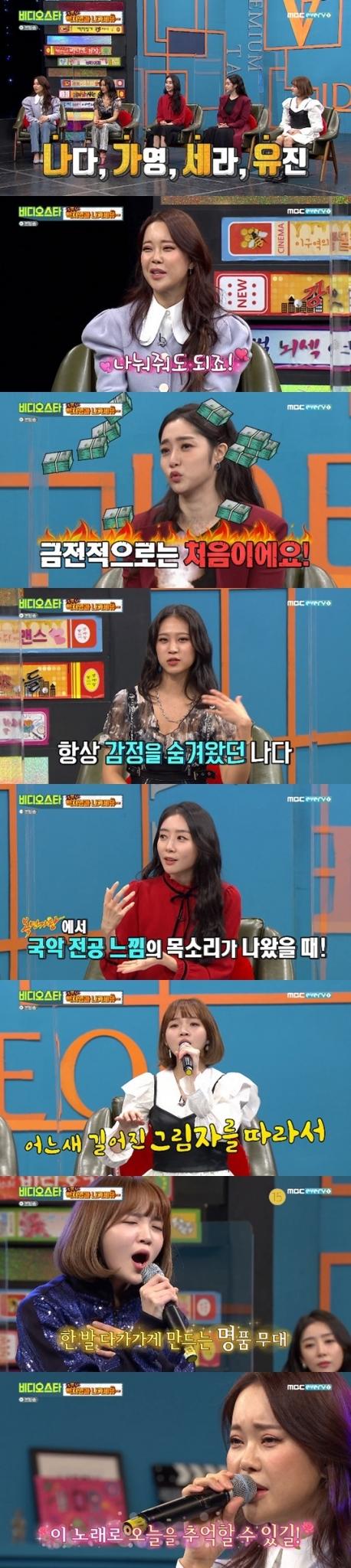 MBC에브리원 '비디오스타'© 뉴스1