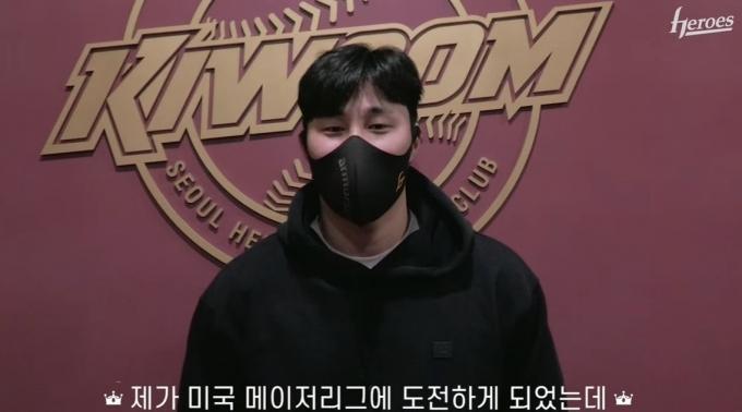 빅리그 진출에 성공한 김하성이 친정팀 키움 히어로즈 팬들을 향해 인사를 남겼다. (키움 히어로즈 공식 SNS 캡처)© 뉴스1