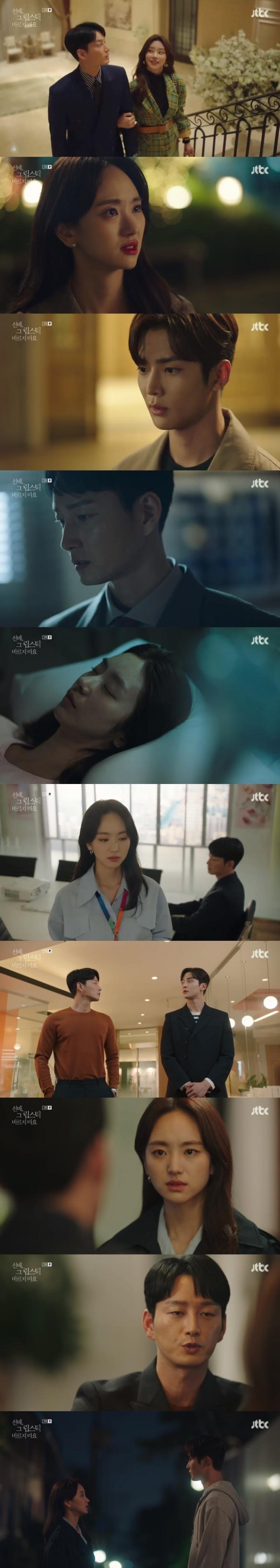 JTBC '선배, 그 립스틱 바르지 마요' 캡처 © 뉴스1