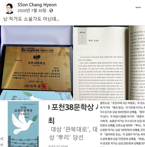 다른 사람의 소설을 도용해 문학상을 수상했다는 의혹을 받고 있는 남성이 '손창현'이라는 인물로 알려졌다. /사진=손창현 페이스북