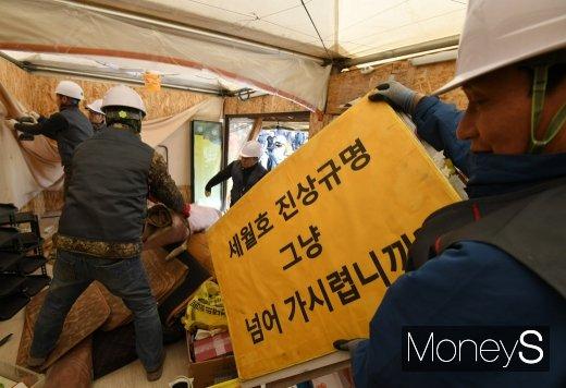 지난 2019년 3월18일 오전 서울 광화문광장에 자리한 세월호 천막이 철거되고 있다. 지난 2014년 7월 설치된 이후 약 4년8개월 만에 유가족 측의 자진철거 의사에 따라 이날 모두 철거됐다. /사진=장동규 기자