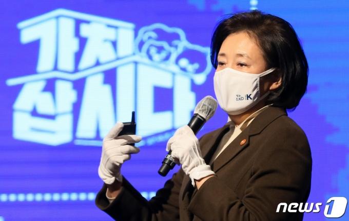 박영선 중소벤처기업부 장관이 20일 사의를 표명했다. /사진=뉴스1