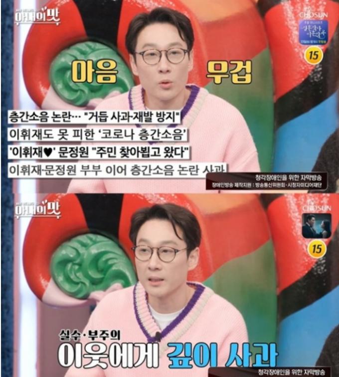 지난 19일 방송된 '아내의 맛'에서 이휘재가 층간 소음 논란에 사과했다. /사진=TV조선 '아내의 맛' 제공