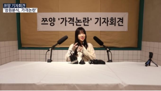 먹방 유튜버 쯔양이 지난 19일 유튜브 계정에 '정원분식' 가격과 양 논란에 대해 해명하는 영상을 올렸다. /사진=쯔양 유튜브 캡처